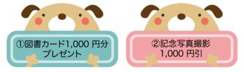 七五三ご紹介プレゼント