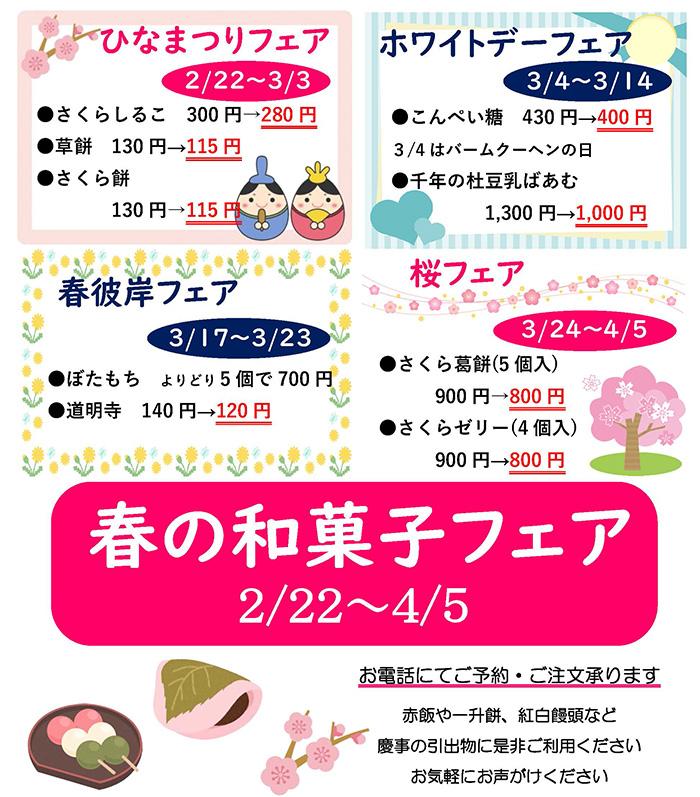 2/22~4/5 春の和菓子フェア開催!