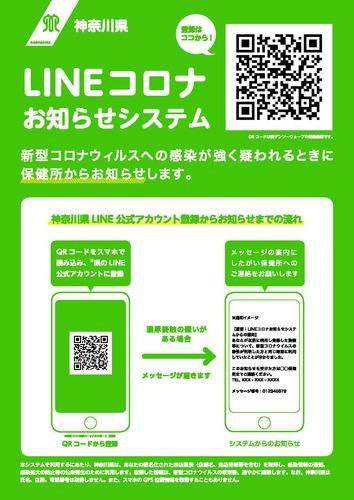出雲記念館_LINEコロナお知らせシステム