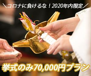 2020年内限定 挙式のみ70,000円プラン